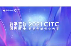 2021CITC·网易创新创业大赛