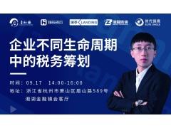 湘湖金融镇创业课程——企业税务筹划