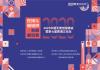2020中国天使创投峰会暨第七届黄浦江论坛将于11月24日在上海杨浦举行