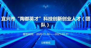 """宜兴市""""陶都英才""""科技创新创业人才(团队)"""