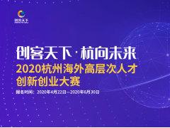 """""""创客天下·杭向未来""""2020杭州海外高层次人才创新创业大赛"""