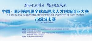 中国·湖州第四届全球高层次人才创新创业大赛 市级城市赛