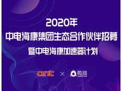 2020年中电海康生态合作伙伴招募暨中电海康加速器计划