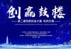 """招贤揽才,第二届""""创赢鼓楼""""创新创业大赛杭州分赛成功举办!"""
